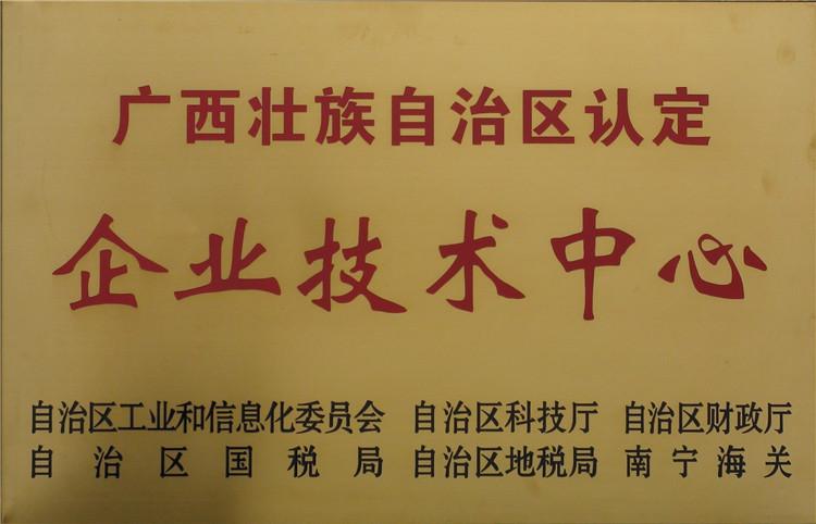 优势四:yabo sports壮族自治区认定企业技术中心