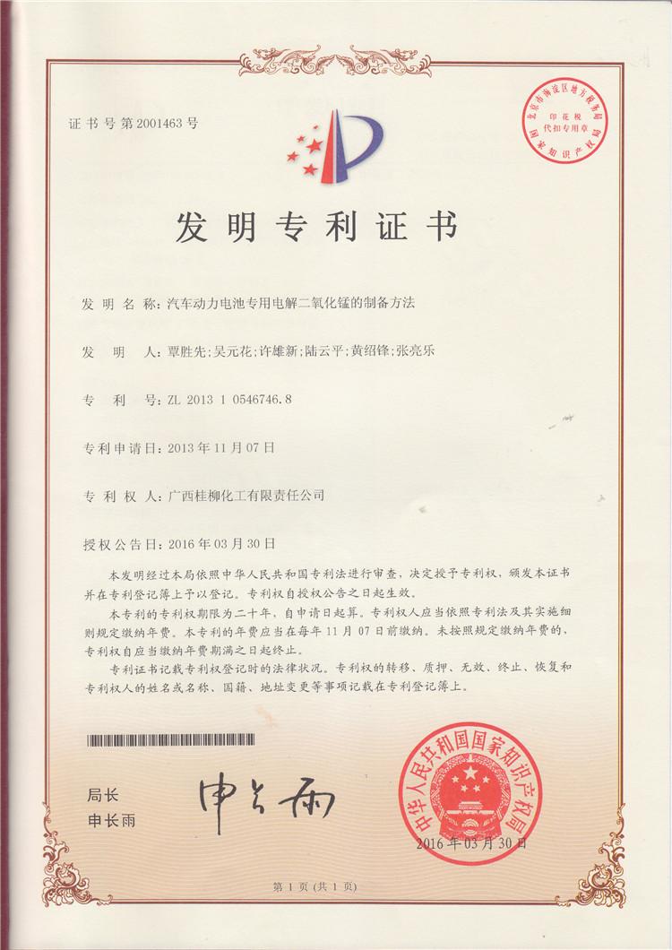 优势三:获国家6项发明专利